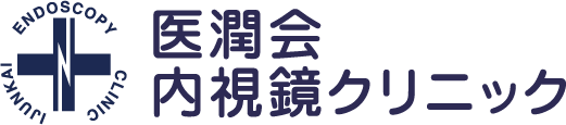 大阪府堺市の胃・大腸内視鏡専門 「医潤会内視鏡クリニック」